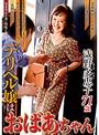 デリヘル嬢はおばあちゃん 浅野多恵子