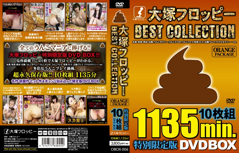 [OBOX-006] 大塚フロッピーBEST COLLECTION ORANGE PACKAGE