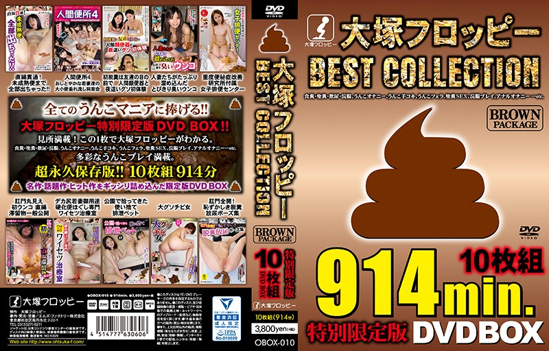 [OBOX-010] 大塚フロッピーBEST COLLECTION BROWN PACKAGE