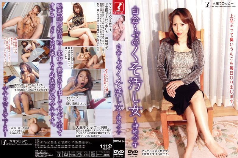 ODV-214 Reiko Kanzaki ~ ~ Zero-platinum Girl Dirty Shit