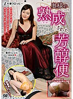 ODV-471 My Wife's Carefully Matured Rich Mail