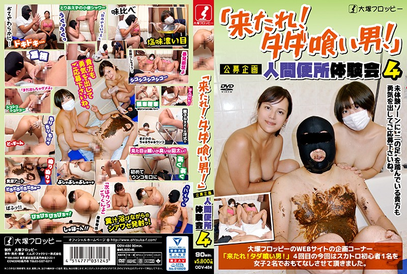"Ootsuka Furoppi- ODV-484 ""Come! Free Eating Man!"" Public Offering Plan Human Toilet Experience 4 2019-12-19"