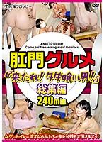 ODV-510 - 肛門グルメ 『来たれ!タダ喰い男!』総集編  - JAV目錄大全 javmenu.com