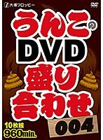 大塚フロッピー うんこのDVD盛り合わせ004