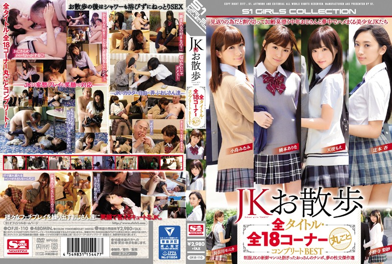 OFJE-110 A JK Stroll All Titles All 18 Scenes Complete BEST