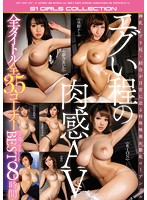 [OFJE-127] A Crude And Rude Flesh Fantasy AV All 35 Episodes In A Complete BEST 8 Hour Collection