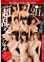 チ●ポ211本vsS1女優