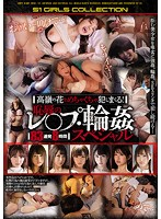 OFJE-169 We Fuck Up The Flowers Of Takamine!Shameful Lesbian · Gangbang Special 83 Rush Hour 8 Hours
