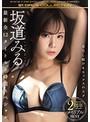 坂道みる2周年メモリアルBEST 最新全12タイトル8時間スペシャル