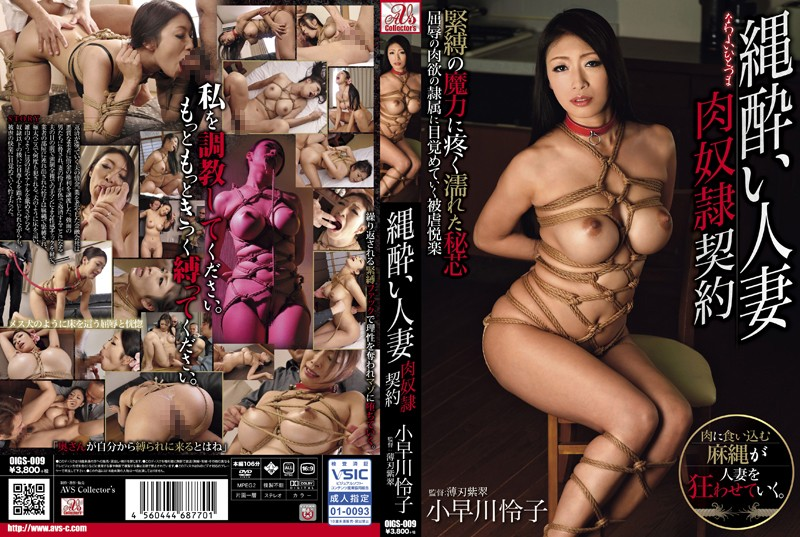 OIGS-009 Rope Sickness Married Meat Slave Contract Kobayakawa Reiko
