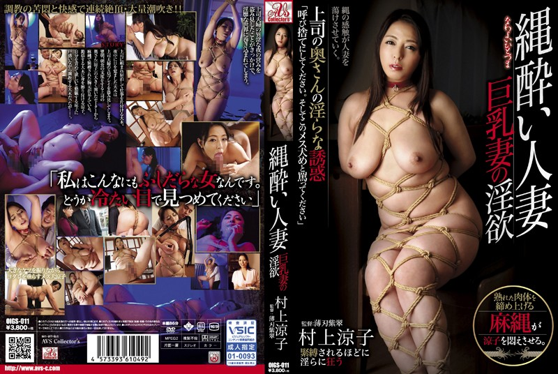OIGS-011 Of Rope Sickness Housewife Busty Wife Lust Ryoko Murakami