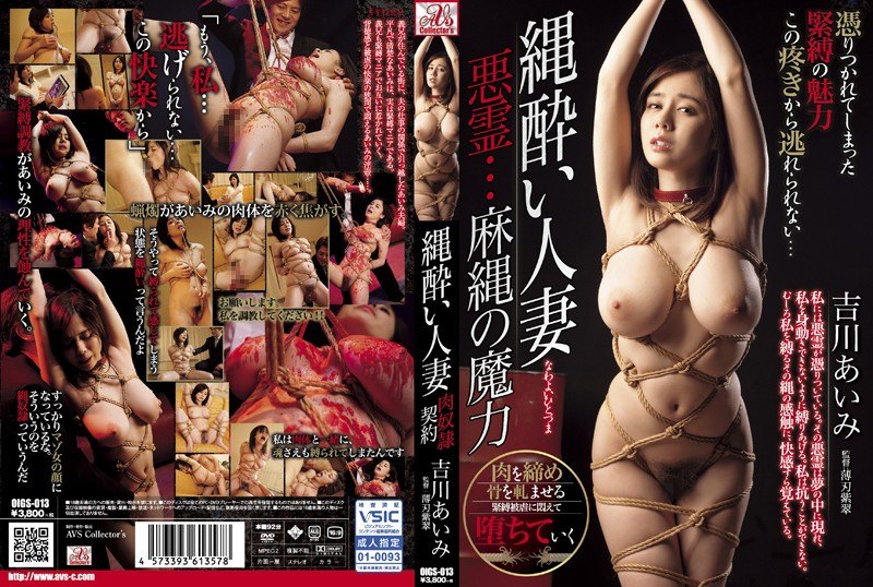 OIGS-013 Rope Sickness Married Meat Slave Contract Manami Yoshikawa