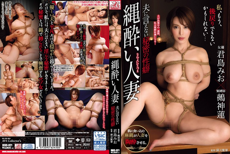 OIGS-021 What I Can't Tell my Husband Mio Kimijima