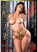 OIGS-034 Married Woman With Big Tits And Ass Meat Writhing In Bondage