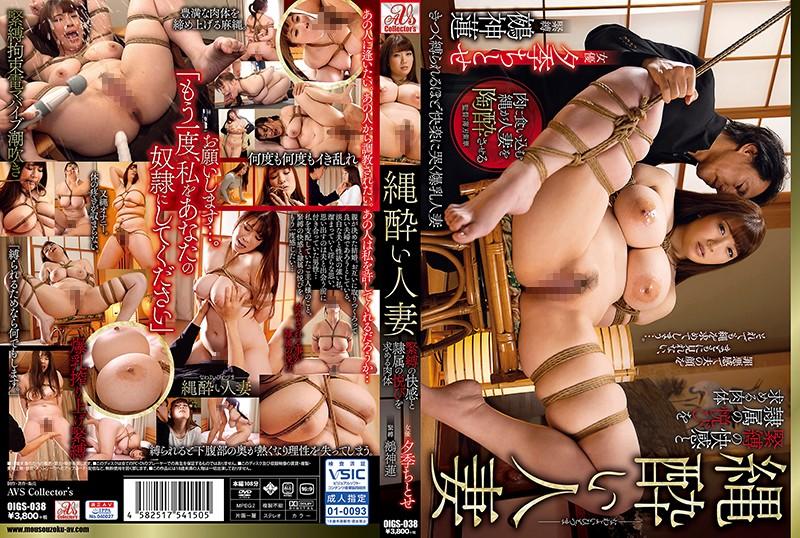 [OIGS-038] 縄酔い人妻 緊縛の快感と隷属の悦びを求める肉体 夕季ちとせ