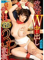 [OKSN-307] Stepfamily Threesome - Creampie Sex
