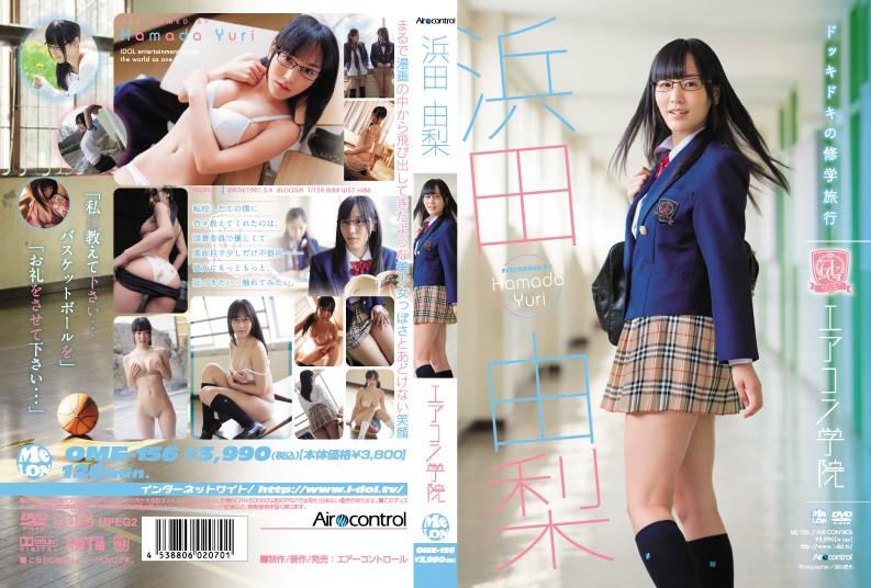 OME-156 Yuri Hamada 浜田由梨 – エアコン学院