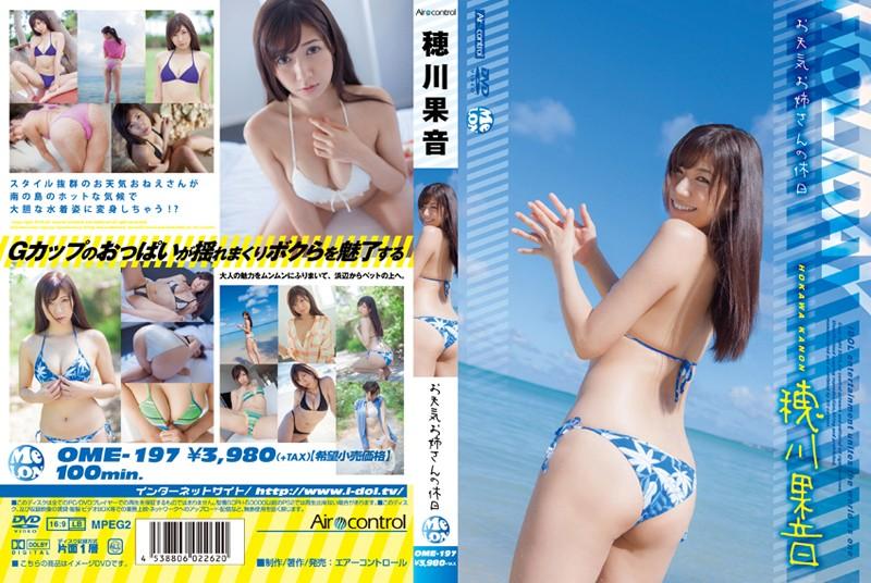 OME-197 Kanon Hokawa 穂川果音 – お天気お姉さんの休日
