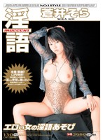 [ONED-025] Dirty Talk Sora Aoi Hot Girl's Dirty Talk Play