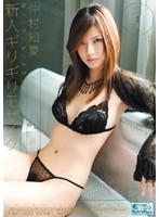[ONED-909] New Face x Barely Censored - Fresh Face Minimal Mosaic Chika Nakamura