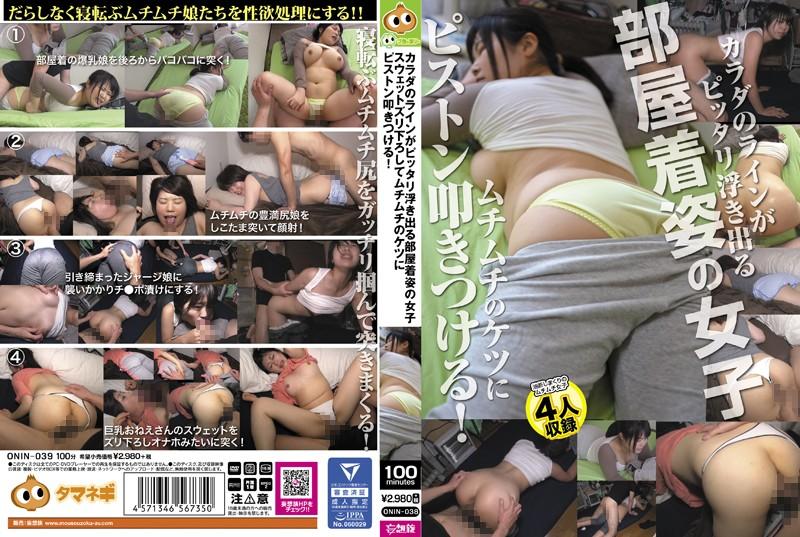 <ビデオ>カラダのラインがピッタリ浮き出る部屋着姿の女子 スウェットズリ下ろしてムチムチのケツにピストン叩きつける! 『ONIN-039』
