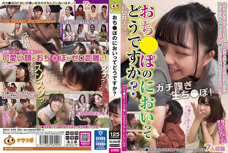 ONIN-049 Ochi ●How About The Smell Of Pono?
