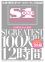 S1 SPECIAL BOX S1 GREATEST GIRLS 100人12時間