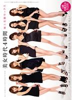 [ONSD-489] Beautiful Girls Generation 4 Hours Beautiful High Class Sex