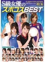 S級女優のスポコスBEST