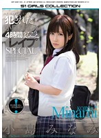[ONSD-982] Violated Minami Kojima 4 Hour Complete Rape SPECIAL