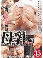 母乳プレイ集 授乳手コキ+手コキ+パイズリ+フェラ 35発射