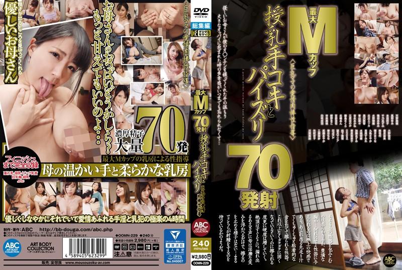 [oomn229] 最大Mカップ 70発射 授乳手コキとパイズリ 巨乳ママの愛情肉棒性指導