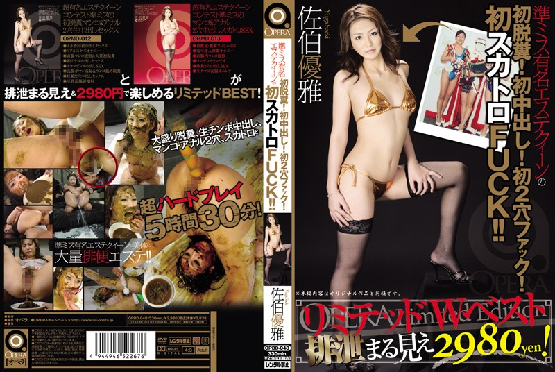 OPBD-048 Miss The First Semi-famous Beauty Queen Defecation! Cum First! The First Two Holes Fuck! FUCK First Scatology!! Saeki Elegance