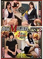 糞尿M男調教BEST2 4作品4時間