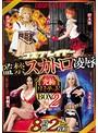 コスプレイヤー監禁スカトロ凌● 究極リミテッドBOX Vol.2 8時間2枚組