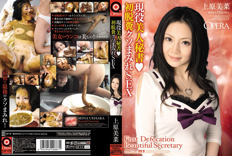 OPMD-021 Mina Uehara SEX Covered The First Secretary Fucking Beautiful Active Defecation