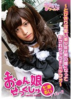 [OPPW-001] O*NKO SE*SH This Cute Sexy Boy Is Becoming A She-Male And Getting Fucked Rui Nanase