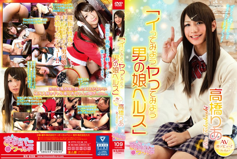 OPPW-003 Let's Try It Let's Take A Look At The Daughter Of A Man Health Takahashi Ria (Openipeni World / Mousozoku) 2017-12-25