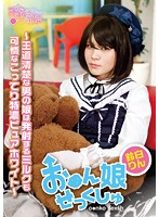 OPPW-009 Oyono Girl Sushi Shoo ~ The Royal Road Neat Daughter Shoots Milk That Shoots Pretty Rich Pure White Pure White ~ Rin Suzuki