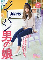 [OPPW-062] A She-Male In Jeans Makes His/Her Adult Video Debut The Owner Of These Beautiful Legs Loves To Get Pumped From Behind!! Leona Kitamura