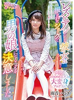 OPPW-078 I Was Shocked By Her Who Was A Lesbian And Decided To Become A Man's Daughter Itsuki Ame