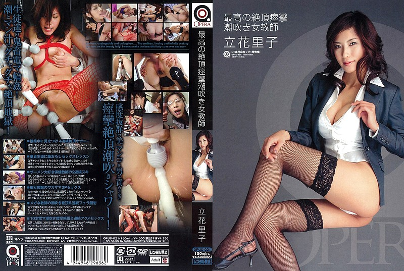 OPUD-021 Riko Tachibana Female Teacher Squirting Climax Best Convulsions