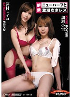 OPUD-141 Sawamura Reiko, Kase Koyuki - Unbanned Transsexuals and Squirting Lesbians