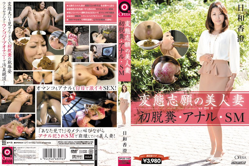 OPUD-142 Kasumi Weather Anal åá SM Defecation Beautiful Wife Of The Applicant's First Transformation