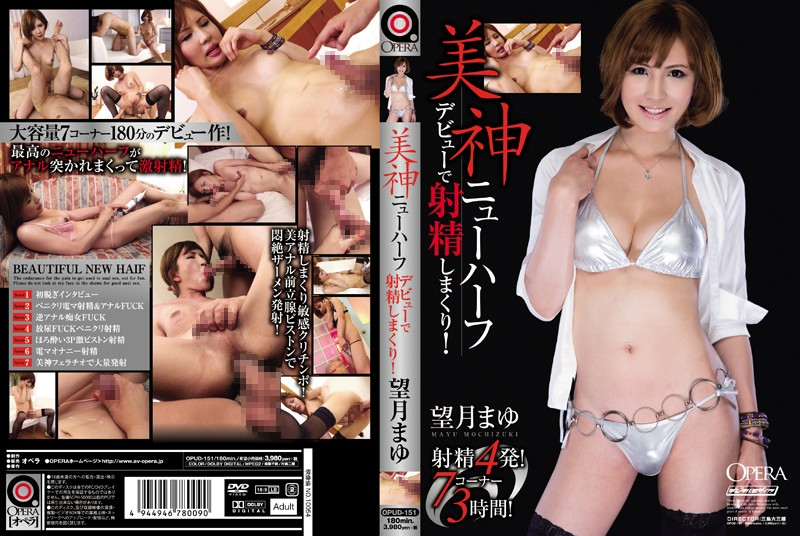 OPUD-151 Rolled-Up Ejaculation In Graces Transsexual Debut! Mochizuki Mayu