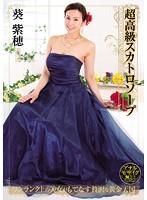 超高級スカトロソープ 葵紫穂