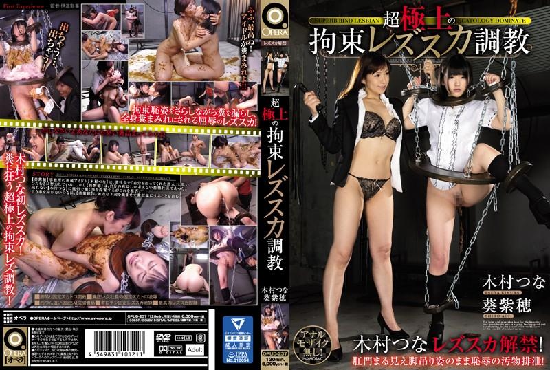 OPUD-237 Super Superb Restraint Rezusuka Torture Kimura Tuna Aoi Murasakiminoru