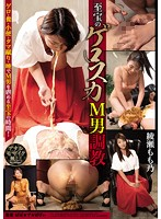 OPUD-297 Treasure Gerorosca M Man Training Girls Masamo Ayase