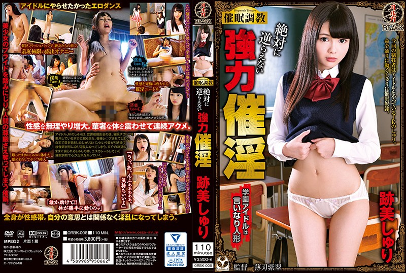 ORBK-008 Never Go Against Powerful Aphrodisiac School Idle Compliant Puppet Atobi Sri