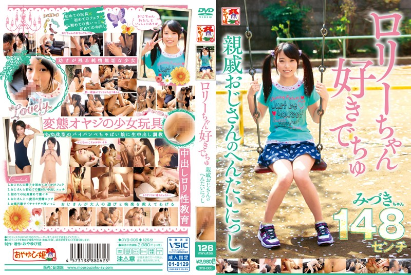 [OYB-005] The Inoue Sshi To Formation Of Rory Chan Liked A Ju Relatives Uncle Mizuki